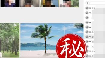 政戰學院線上教學演出活春宮 火辣畫面流出...學生全傻眼