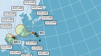 烟花颱風恐直撲東北角 最快明「海、陸警報」接力發