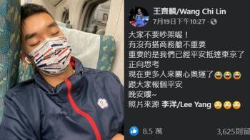 「大家不要吵架」 羽球國手王齊麟:更多人關心奧運