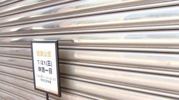 Ct值13!京站威秀驗票員1周5天趴趴走 三家百貨停業