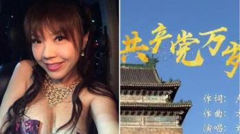 劉樂妍揪3台灣藝人齊唱「共產黨萬歲」網酸:怎不找黃安?