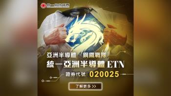 全球首檔 統一亞洲半導體淨報酬指數ETN(020025)上市