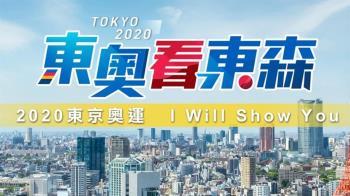 【公告】東森新聞YT直播頻道調整播出範圍
