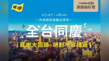 歡慶燦坤內湖總部旗艦店周年 全台同慶!喜迎降級暖心回饋