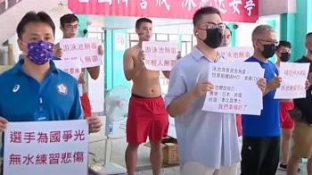 全台降級「泳池仍被遺忘」業者怒吼:蔡總統救救年輕人
