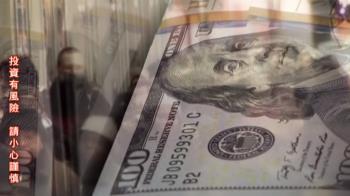 低利率成趨勢! 專家教戰「短高收債」穩中求勝
