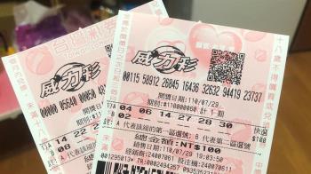 威力彩連35槓 下期頭獎「狂衝10億」