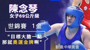 「拳擊女王」陳念琴8強賽火熱開打 快鎖定東森51頻道
