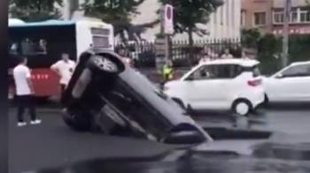 暴雨重創遼寧!馬路坍塌炸出天坑 轎車路過被一口吞