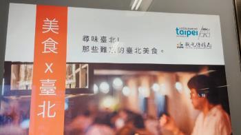 台北形象廣宣登香港地鐵站 喚醒港人旅遊魂