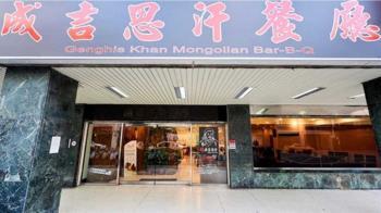虧損慘重!台北中山「成吉思汗蒙古烤肉」宣布歇業