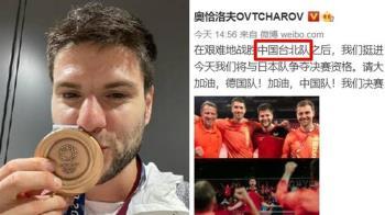 大轉彎!奧恰洛夫改稱台灣「中國台北」 小粉紅滿意了