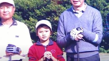 父親打球她去撿球 電視兒童徐薇淩踏上果嶺之路