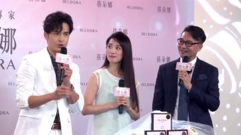 田中千繪、Gino雙代言 台灣保養品牌蓓朵娜開創話題