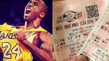 威力彩27億一注獨得 網憶Kobe生涯事蹟「7數字全中了」