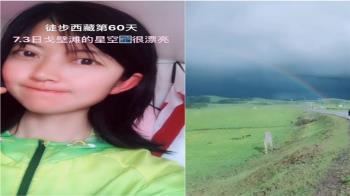 直播死亡瞬間!22歲正妹網紅 西藏徒步突「狂叫」…調查結果出爐