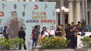 巨幅國旗迎奧運英雄們 凱旋派對彩排搶先曝光