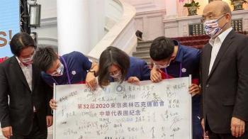 總統府開東奧英雄慶功派對 蔡英文送禮盼「把台灣背出國」