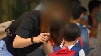 獨/台北某國小預防性停課 家長怨:隔離通知全班不同調