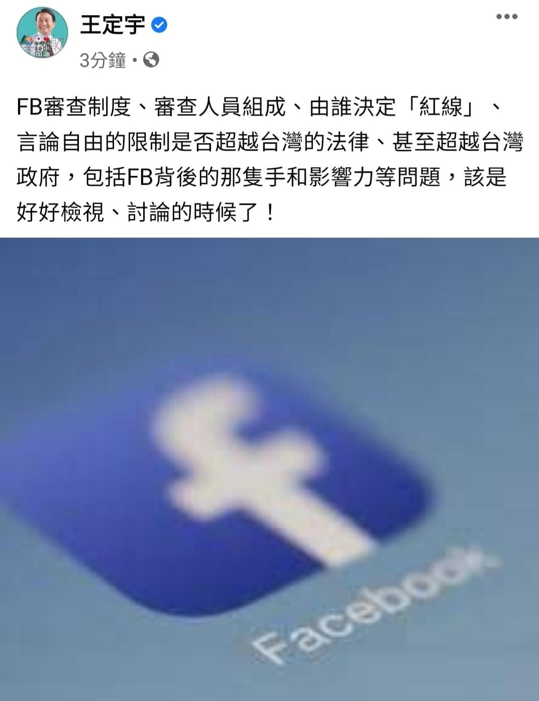 放「426」公里路牌!臉書警告種族歧視:再貼鎖帳號