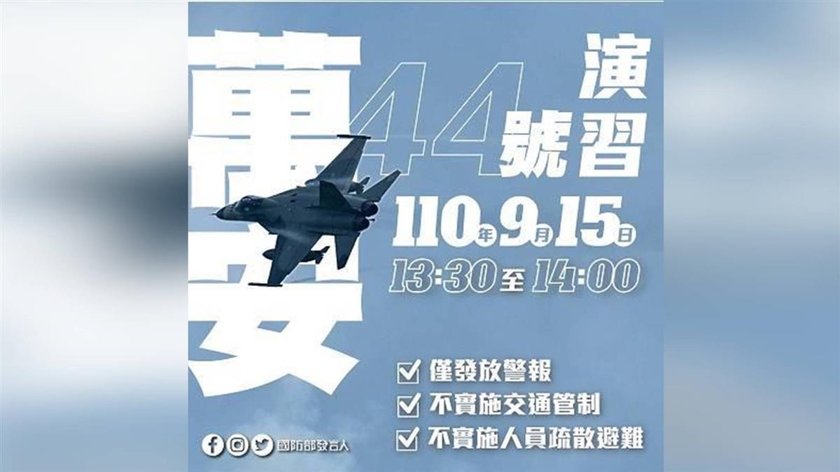 萬安44號演習今下午登場 國防部:不實施管制不需疏散