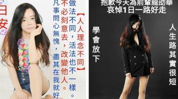 狄鶯「火辣長輩圖」悼龍劭華被罵翻 再PO進化照反擊