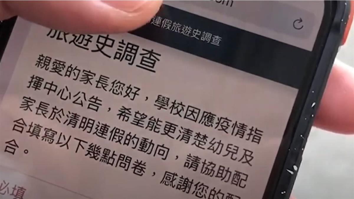 台南某幼稚園發「禁跨令」 跨區得自主請假2周