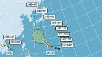 蒲公英恐成強颱!入秋首波東北季風到 2地降雨機率大