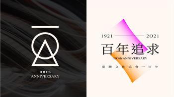 紀念文協百年 主視覺「百年追求」象徵以自由意志指引台灣前途