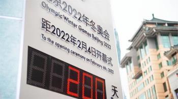 北京冬奧門票僅賣中國觀眾 運動員未打疫苗須隔離21天