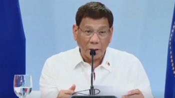 快訊/震撼彈!菲律賓總統杜特蒂宣布退出政壇