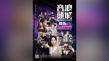 北台灣 最夯、最狂、最受期待的音樂浪潮 音浪頭城