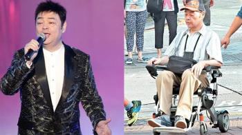 68歲歌王染病暴瘦 驚人近況曝光
