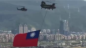 國慶最巨幅國旗登場!47架12型機飛越台北上空