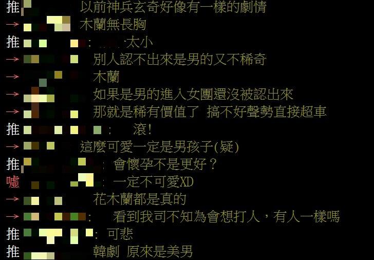 男團偶像付佳源驚爆是女生 急宣布退出演藝圈