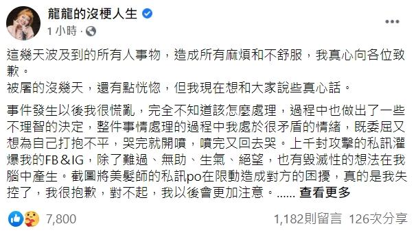 龍龍1861字反擊雞排妹:上媒體投訴非我爭取!