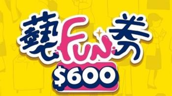 快訊/藝FUN券中籤號碼出爐!數位、紙本各8組 中了爽拿600