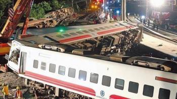 普悠瑪出軌釀18死 前台鐵局長鹿潔身遭降級