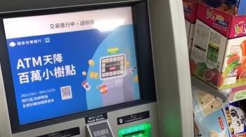 獨/國泰銀行系統連兩天當機 民眾領嘸錢暴怒「我的錢呢」