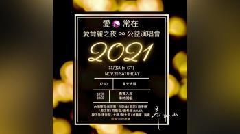 2021愛常在.愛爾麗之夜∞公益演唱會 11/20台南市文化中心開唱