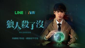 LINE台灣xiWIN 「兒少網安計畫」起跑 倡議親子溝通  建構兒少自我保護意識