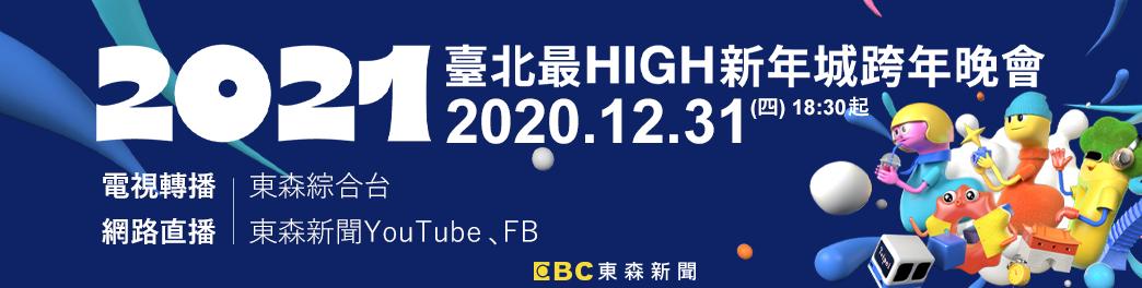 臺北最HIGH新年城跨年 一起來玩轉台北