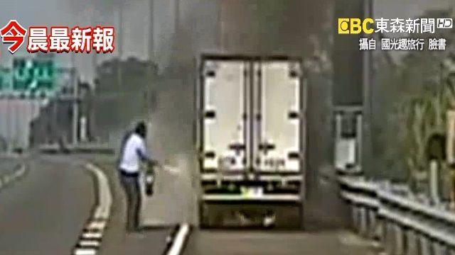 台灣最美風景! 客運駕駛國道熱心救火