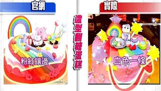 訂超美翻糖蛋糕 收到平面化造型
