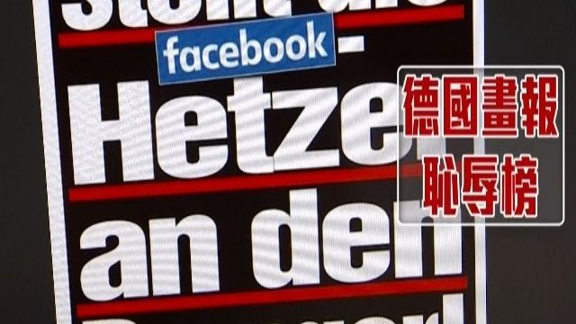 阻臉書仇恨言論 德法紙媒公布酸民姓名