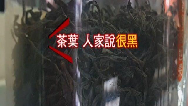 【東森調查報告】日月潭茶葉「混」很大