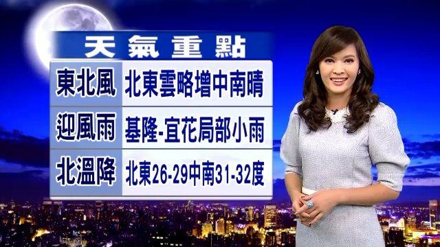 【2015/11/18】晴朗好天氣持續 北部溫度略降