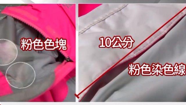 外套送乾洗 遭染色、寫名字?