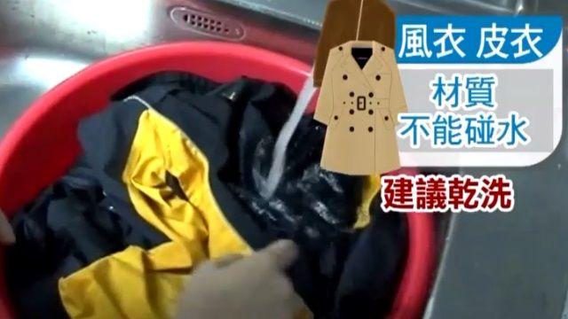 冬天洗衣保養撇步 你不可不知!
