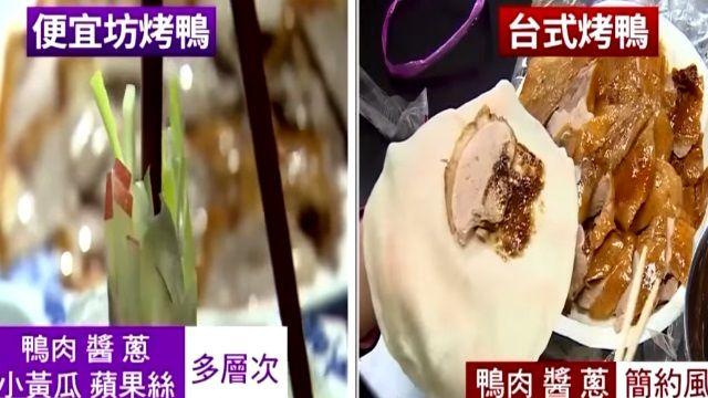 台陸烤鴨PK!製作、吃法、口感大不同
